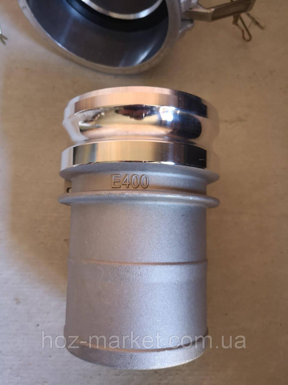 Швидкознімне з'єднання Е-400(тато) для рукава ф.100мм типу Камлок