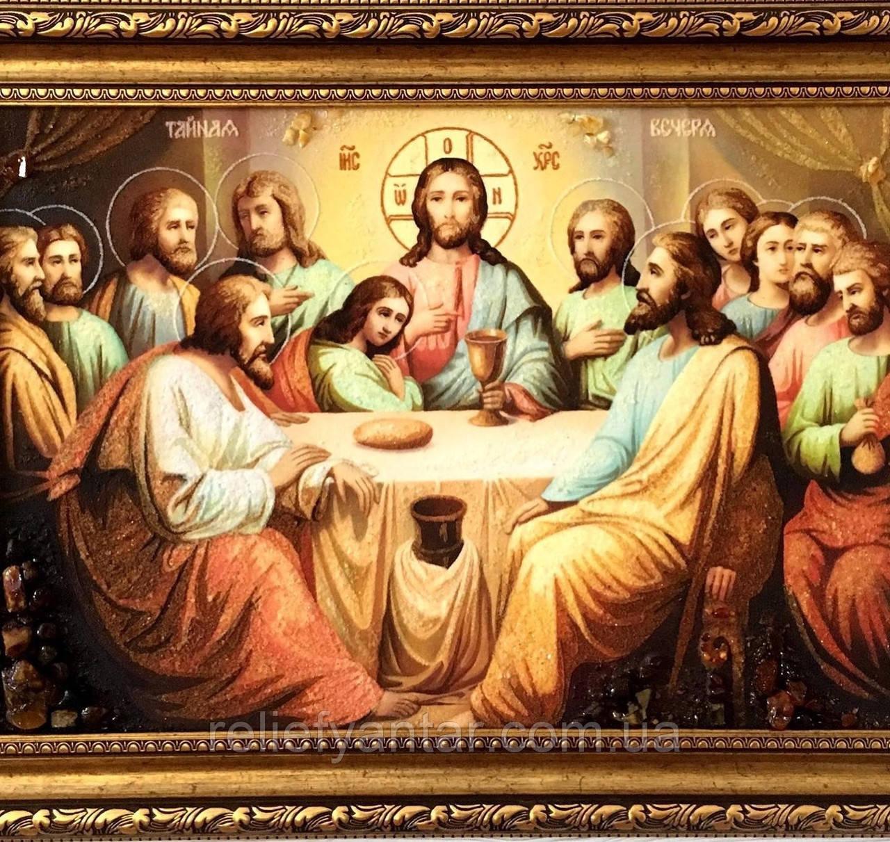 "Икона из янтаря "" Тайная вечеря "" ,Ікона з бурштину ""  Таємна Вечеря  "" 40x60 см"