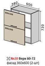 Кухня M.Gloss 600 В/20 антрацит/шейк (VIP master)