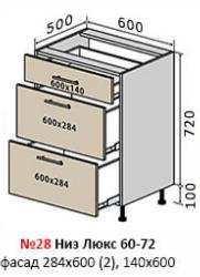 Кухня Колор Mix Люкс 600 НШ/28 білий/сірий металік (VIP master)