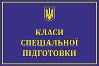 """Табличка  """"Классы спец подготовки"""""""