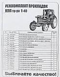 Набор прокладок КПП Т-40 (картон), фото 8