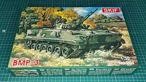 Боевая Машина Пехоты БМП-3. Сборная модель в масштабе 1/35. SKIF MK204