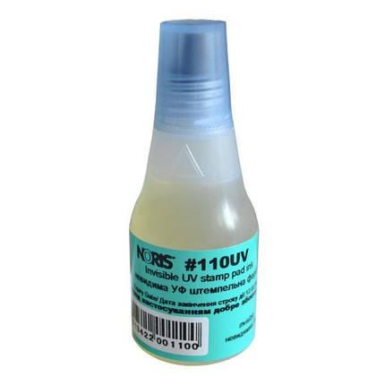 Штемпельна фарба на водній основі (невидима), Noris 110 UV, фото 2