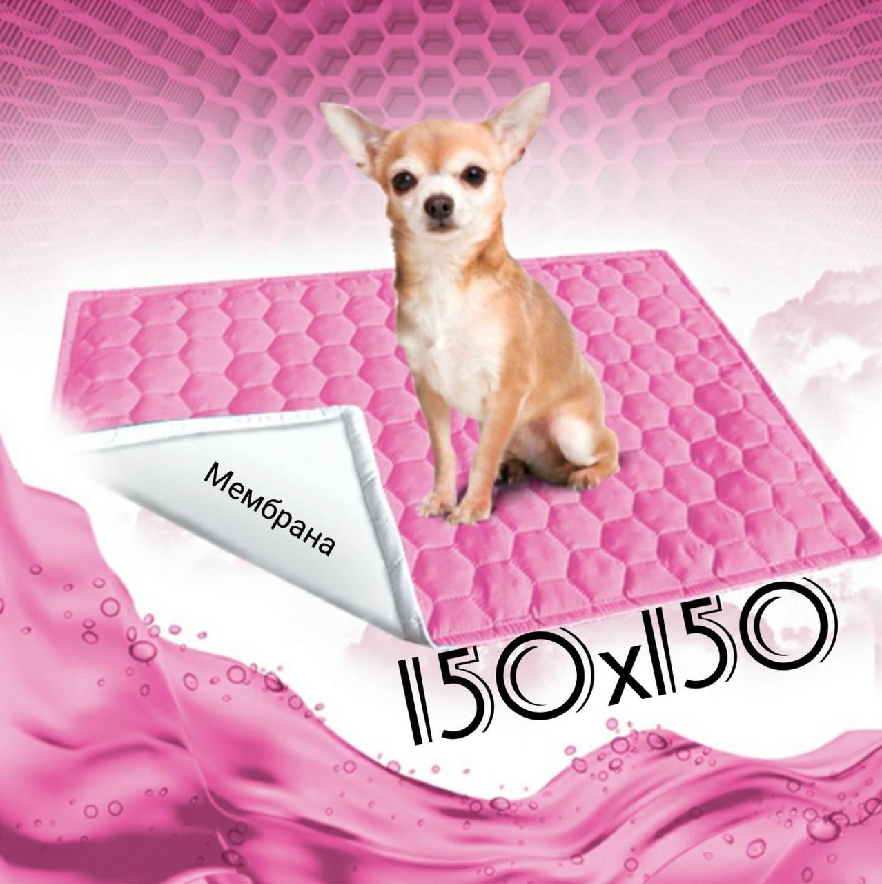 Многоразовая пеленка для собак 150х150 см непромокаемая
