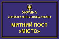 "Табличка  ""Таможенный пост"""