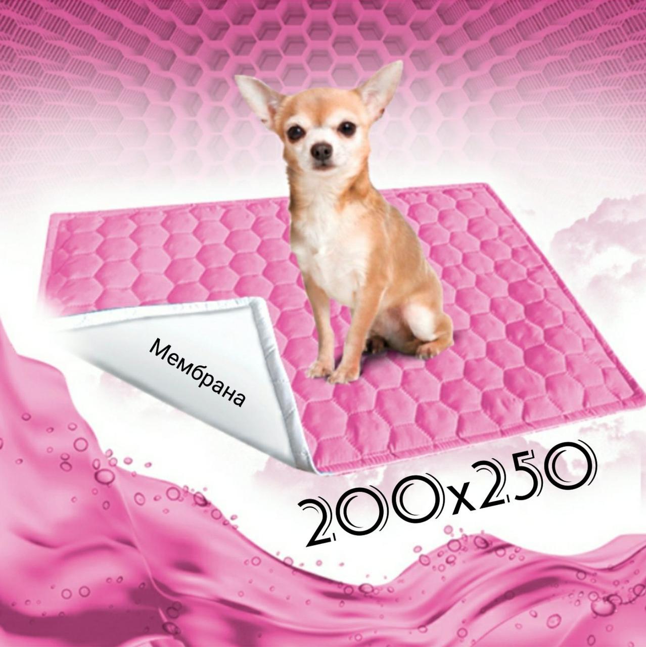 Многоразовая пеленка для собак 200х250 см непромокаемая