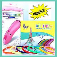 3d ручка аккумуляторная без провода розовая голубая ручка 3D с трафаретами и пластиком низкотемпературная