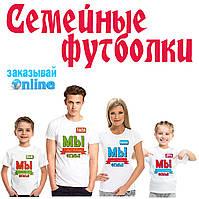 Семейные футболки 4 шт