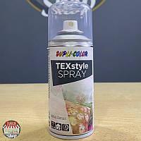 Краска для ткани и текстиля Dupli Color TexStyle, 150 мл Аэрозоль Серебристый
