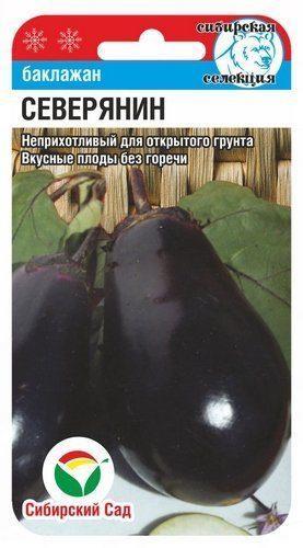 Сибирский сад Баклажан Северянин 20 шт.
