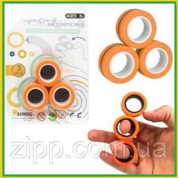 Спиннер магнітний 3 кільця, Магнітні кільця Spin Magnetic Rings діаметр 1.9 см, Оранжевий спиннер