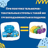 Тельфер электрический для подъема груза от 0,5 до 10 тонн серии Т10