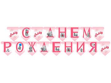 """Тедди Розовый"" - Гирлянда Буквы длинна - до 2м., РУС"