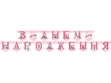 """""""Тедди Розовый"""" - Гирлянда Буквы длинна - 2.5м., УКР"""