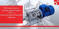 Использование мотор редукторов МЧ в машиностроительной отрасли