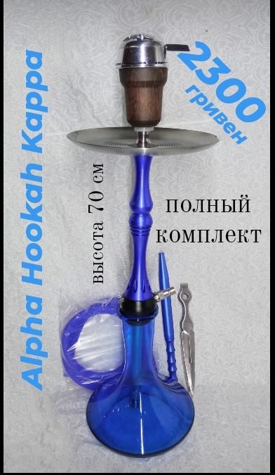 Кальян ALPHA HOOKAH KAPPA синий цвет чаша глина