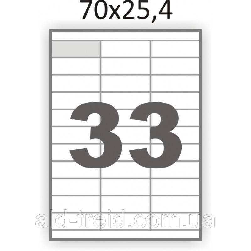 Етикетка клейка А4 33 шт (70*25,4)