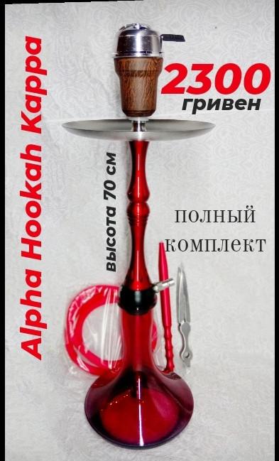 КАЛЬЯН Alpha Hookah Kappa красный цвет глина чаша