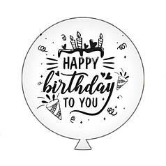 "Шар 31"" GEMAR-ДЖ Happy Birthday to you - черная краска на белом"