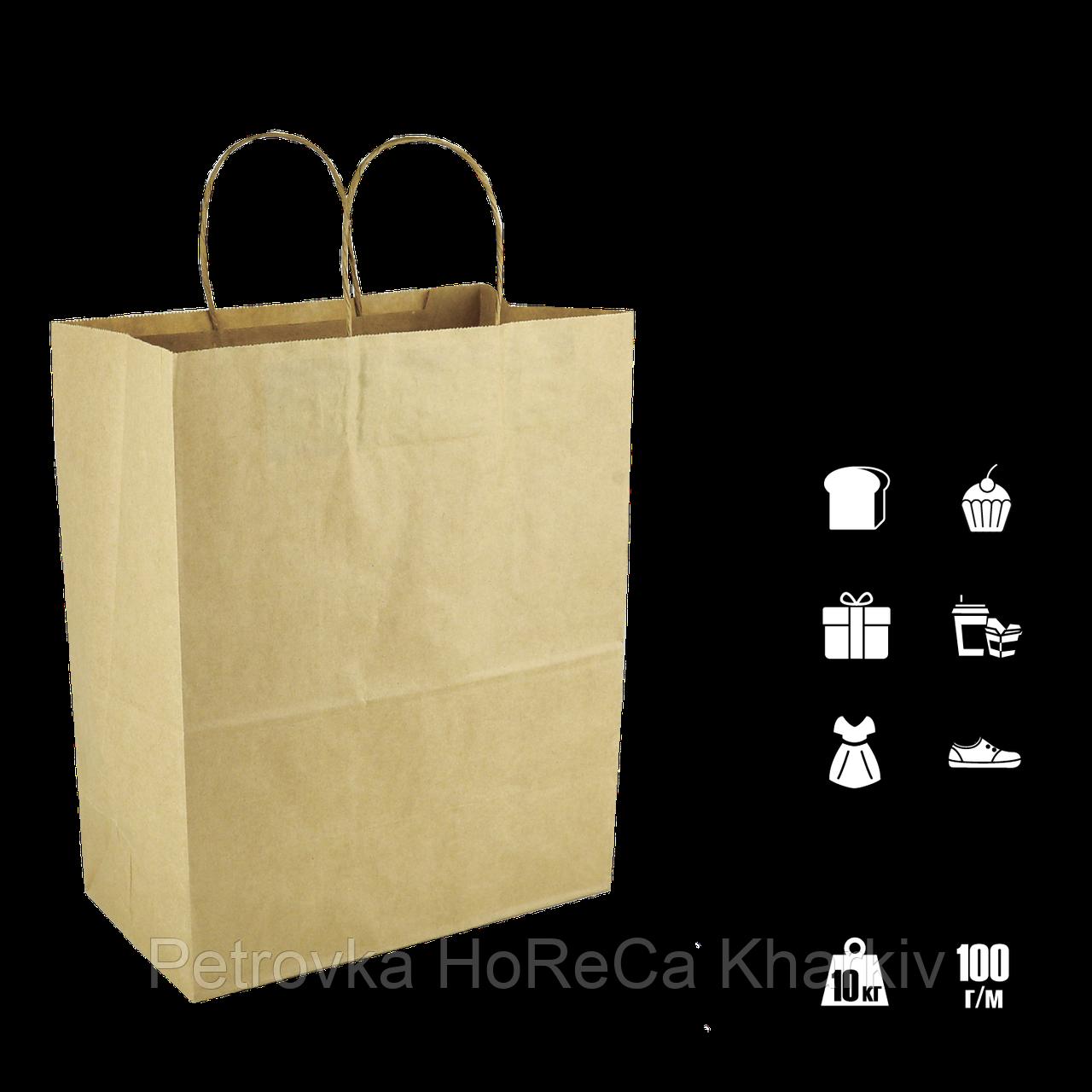 Бумажный пакет крафтовый с кручеными ручками 250*140*320мм (Ш.Г.В) Пл 100г Нагр 10кг (955)