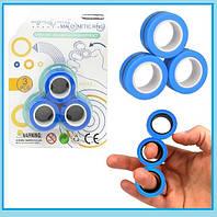 Спиннер магнитный 3 кольца, Магнитные кольца Spin Magnetic Rings диаметр 1.9 см, Синий спиннер