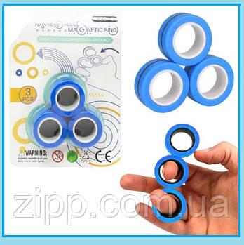 Спиннер магнитный 3 кольца, Магнитные кольца диаметр 1.9 см, Синий спиннер