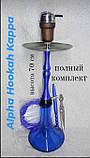 Кальян ALPHA HOOKAH KAPPA синий цвет чаша глина, фото 2