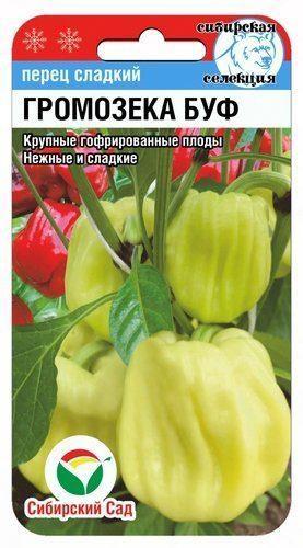 Перец Громозека Буф Зелёный 15 шт.