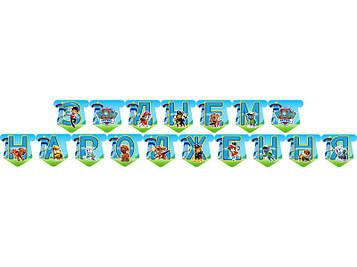 """""""Щенячий Патруль: Синий"""" - Гирлянда Буквы длинна - до 2м., УКР"""