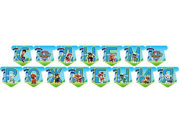 """""""Щенячий Патруль: Синий"""" - Гирлянда Буквы длинна - 2.3м., РУС"""