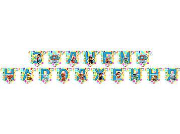 """""""Щенячий Патруль: Пятнистый"""" - Гирлянда Буквы длинна - до 2м., УКР"""