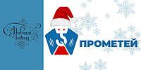 """Компания """"Прометей"""" поздравляет своих клиентов с наступающим Новым годом!"""