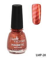 Магнитный лак для ногтей «Magnetic» Lady Victory LDV LMP-28 /94-0