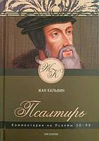 Комментарии на Псалмы 50-99. Том второй. Жан Кальвин