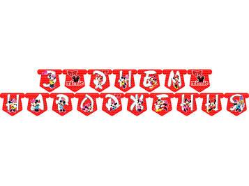 """""""Минни Маус"""" - Гирлянда Буквы длинна - 2.5м., УКР"""