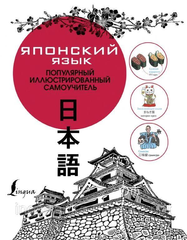 Японский язык Популярный иллюстрированный самоучитель П.Шаблина