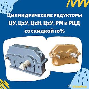 Редуктор Ц2У-125 цилиндрический, Цилиндрический редуктор горизонтальный Ц2У 125