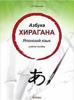 Японский язык Азбука Хирагана Учебное пособие У. В. Корсакова