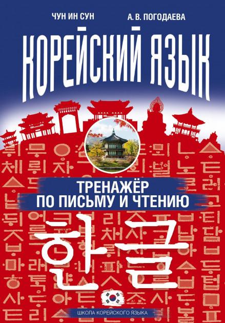 Корейский язык Тренажер по письму и чтению А. В. Погодаева, Чун Ин Сун