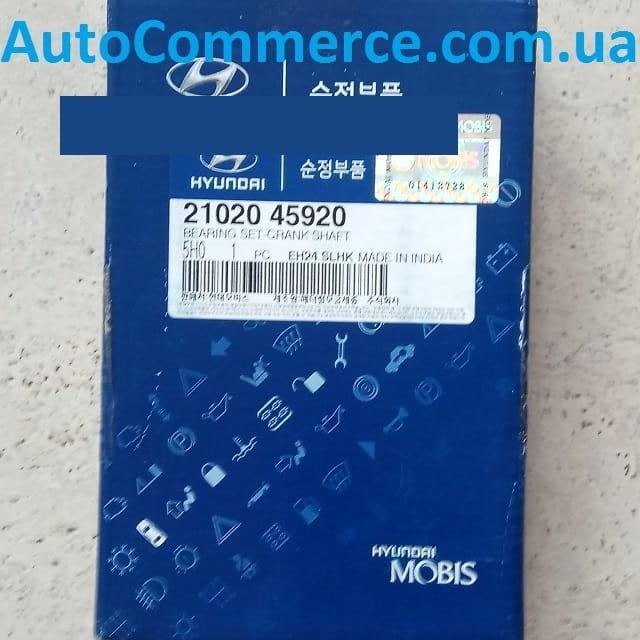Вкладыши коленвала коренные (0.25) Hyundai HD65, HD72, HD78 Хюндай HD (2102045920) 3.9L
