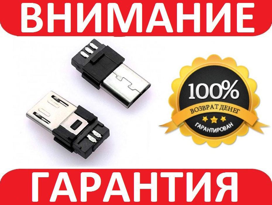 Штекер выход micro USB
