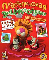 Нелли Болгерт Пластилиновая энциклопедия для малышей (20899)