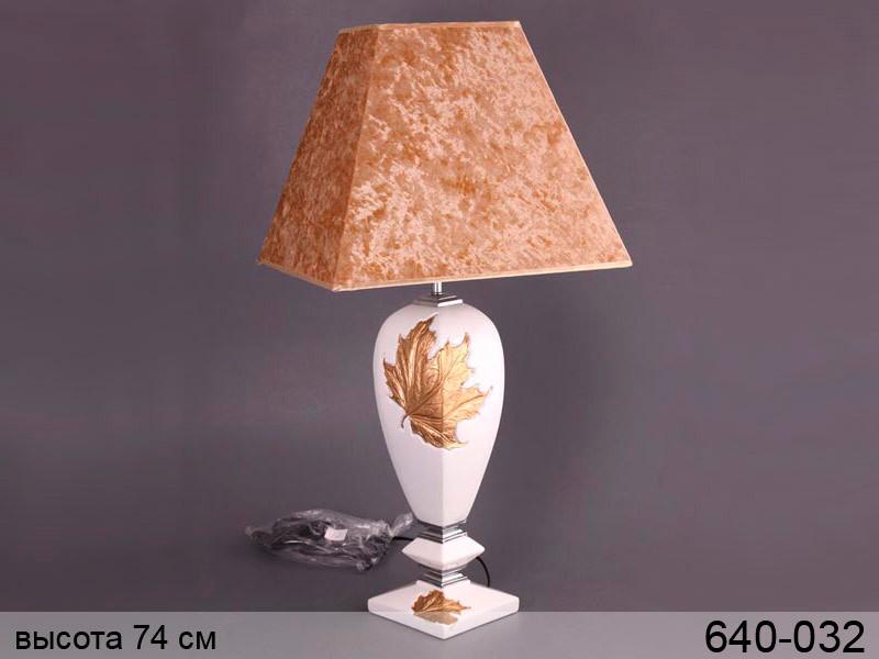Світильник з абажуром Lefard 74 см 640-032