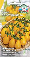 Томат Золотая Кисть 0,1 г (Седек)