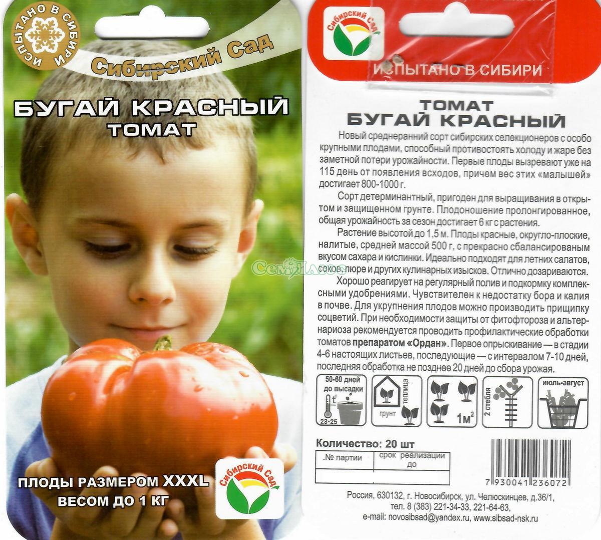 Сибірський Сад Томат Бугай Червоний 20 шт.