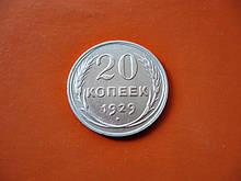 Срібло Оригінал. Монета 20 копійок 1929 року Срібло 500 проби