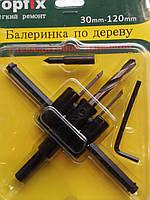 Балерина,центробор по дереву TOPFIX ОТ 30-120 мм.Киев.