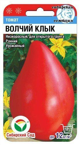 Сибирский Сад Томат Волчий Клык 20 шт.