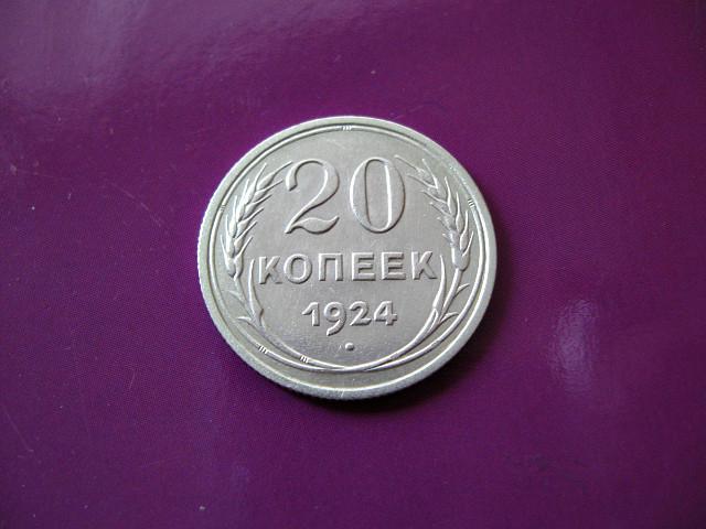 Советская Монета 20 копеек 1924 года Серебро 500 пробы